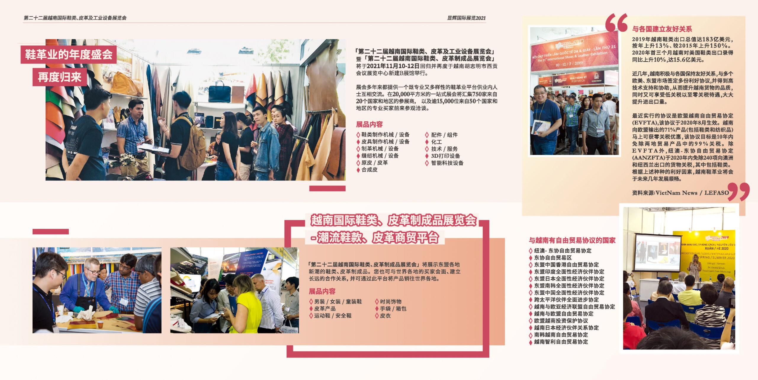 Shoes & Leather- Vietnam 2021 Brochure